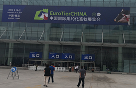 EuroTier China Exhibition