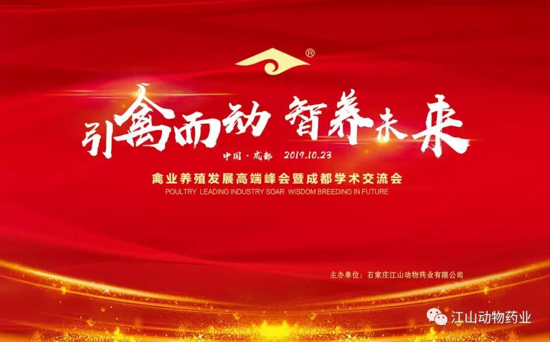 jiangshan distributors conference in Chengdu